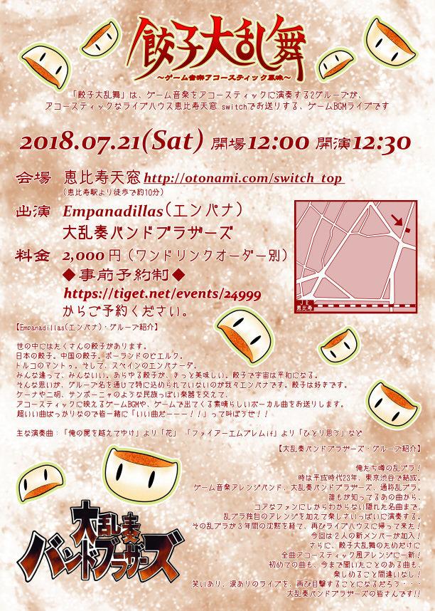 餃子大乱舞裏面(小).jpg